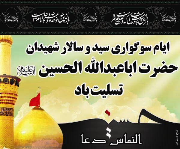 http://sahha.persiangig.com/image/moharram90a.jpg